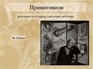 Примитивизм реальность в представлении ребенка М. Шагал