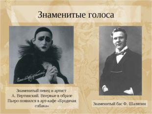 Знаменитые голоса Знаменитый певец и артист А. Вертинский. Впервые в образе П