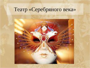 Театр «Серебряного века»