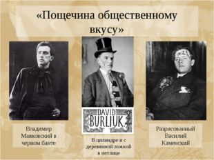 «Пощечина общественному вкусу» Владимир Маяковский в черном банте Разрисованн