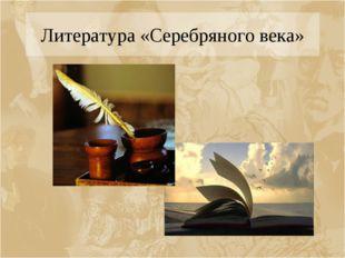 Литература «Серебряного века»