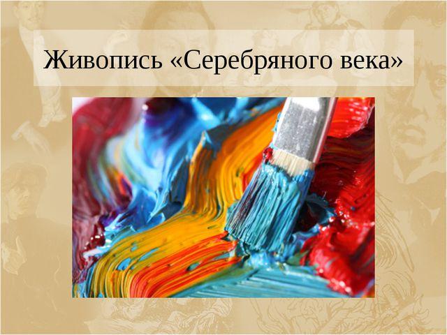 Живопись «Серебряного века»