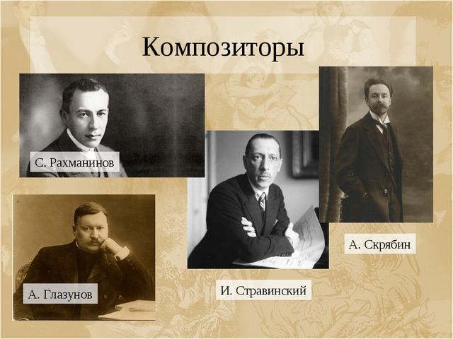 Композиторы С. Рахманинов А. Глазунов И. Стравинский А. Скрябин