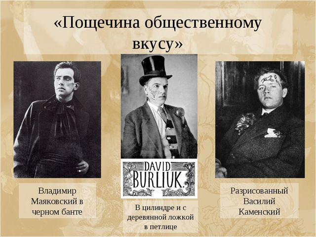 «Пощечина общественному вкусу» Владимир Маяковский в черном банте Разрисованн...