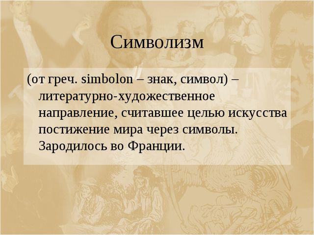 Символизм (от греч. simbolon – знак, символ) – литературно-художественное нап...