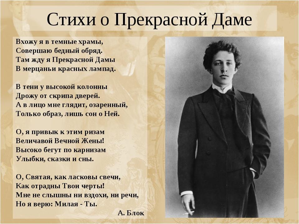 Прекрасной незнакомке классиков стихи