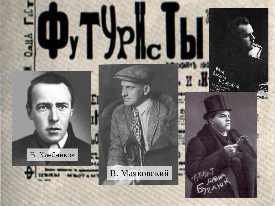 В. Хлебников В. Маяковский