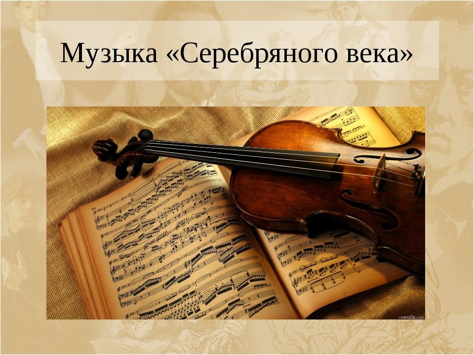 Музыка «Серебряного века»