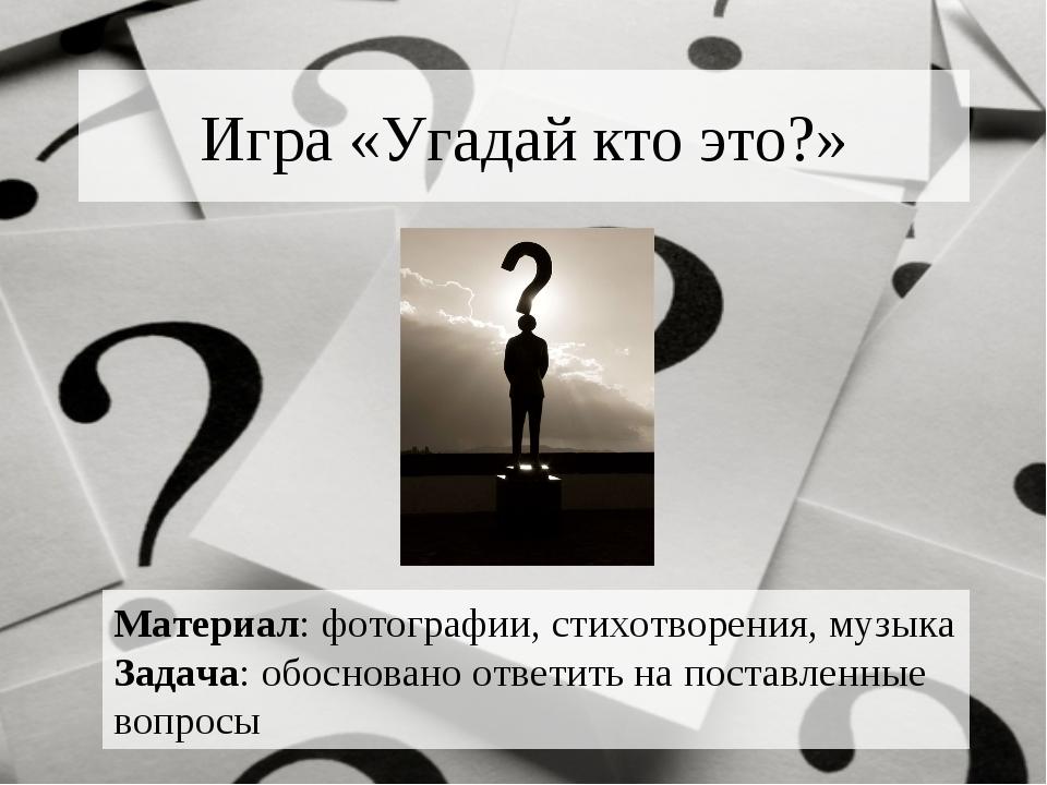 Игра «Угадай кто это?» Материал: фотографии, стихотворения, музыка Задача: об...