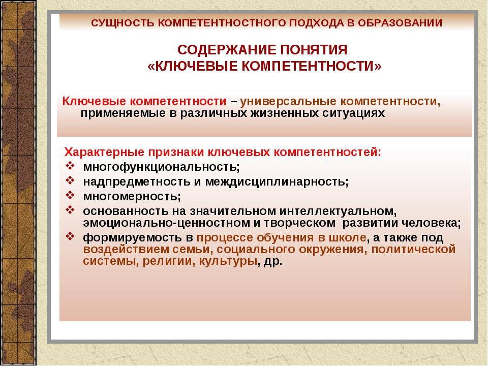 СОДЕРЖАНИЕ ПОНЯТИЯ «КЛЮЧЕВЫЕ КОМПЕТЕНТНОСТИ» Ключевые компетентности – универ...