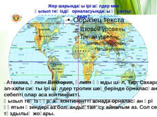 Аралдарды солтүстіктен оңтүстікке қарай орналастыр Жаңа Зеландия, Алеут, Тасм