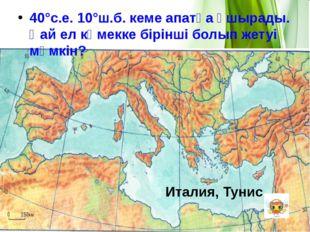 Каспий, Арал, Гурон, Байкал,Танганьика, Ньяса,Жоғарғы көл, Мичиган, Үлкен Аюл