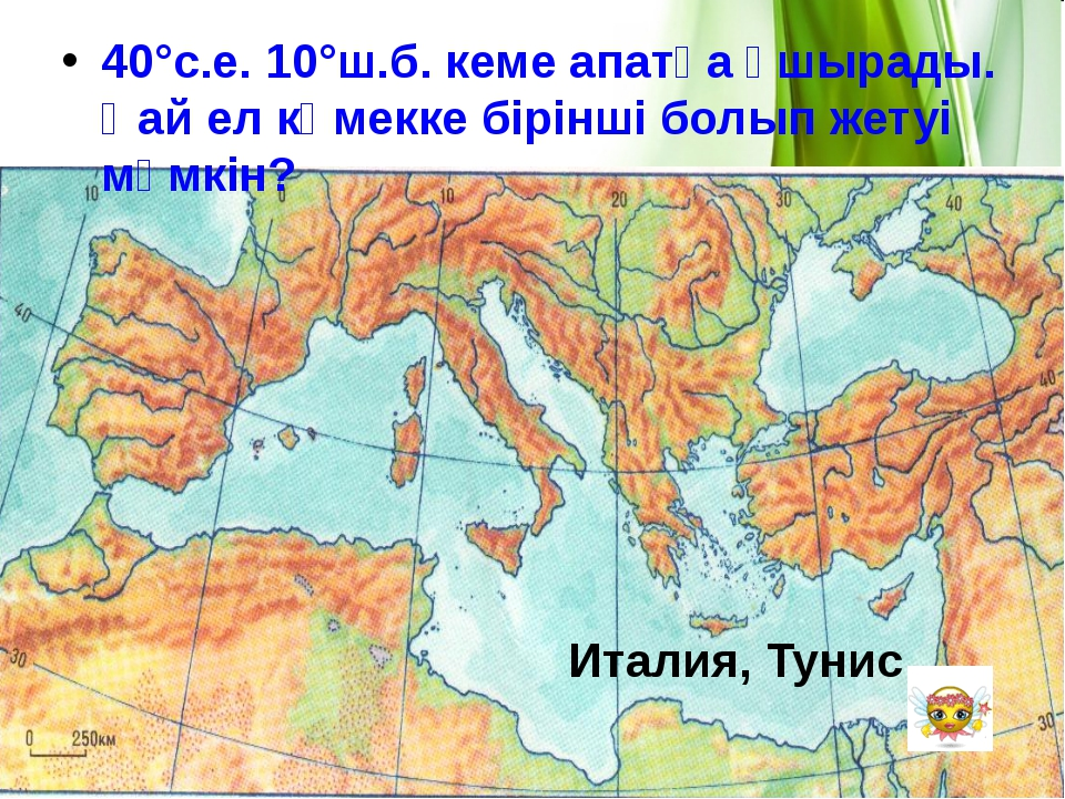 Каспий, Арал, Гурон, Байкал,Танганьика, Ньяса,Жоғарғы көл, Мичиган, Үлкен Аюл...