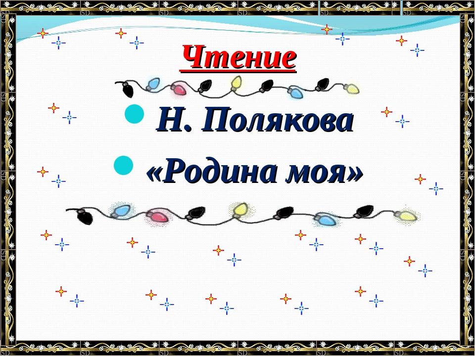 Чтение Н. Полякова «Родина моя»