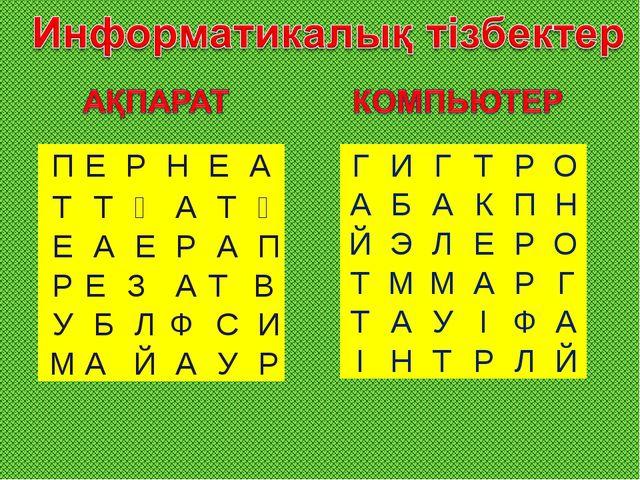 ПЕРНЕА ТТҚАТҚ ЕАЕРАП РЕЗАТ В У...