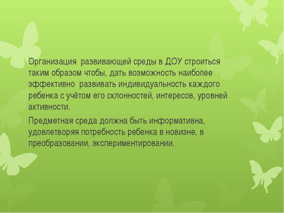 Организация развивающей среды в ДОУ строиться таким образом чтобы, дать возмо...