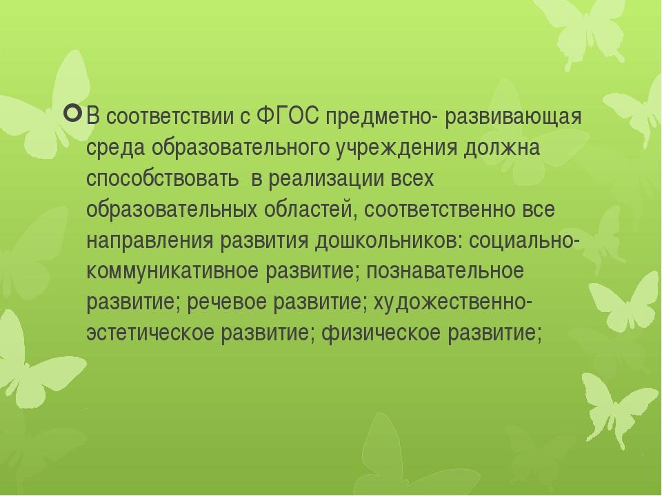 В соответствии с ФГОС предметно- развивающая среда образовательного учреждени...