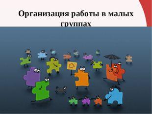 Организация работы в малых группах