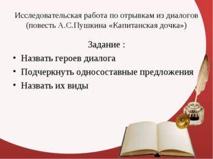 Исследовательская работа по отрывкам из диалогов (повесть А.С.Пушкина «Капита