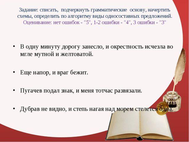 Задание: списать, подчеркнуть грамматические основу, начертить схемы, опреде...