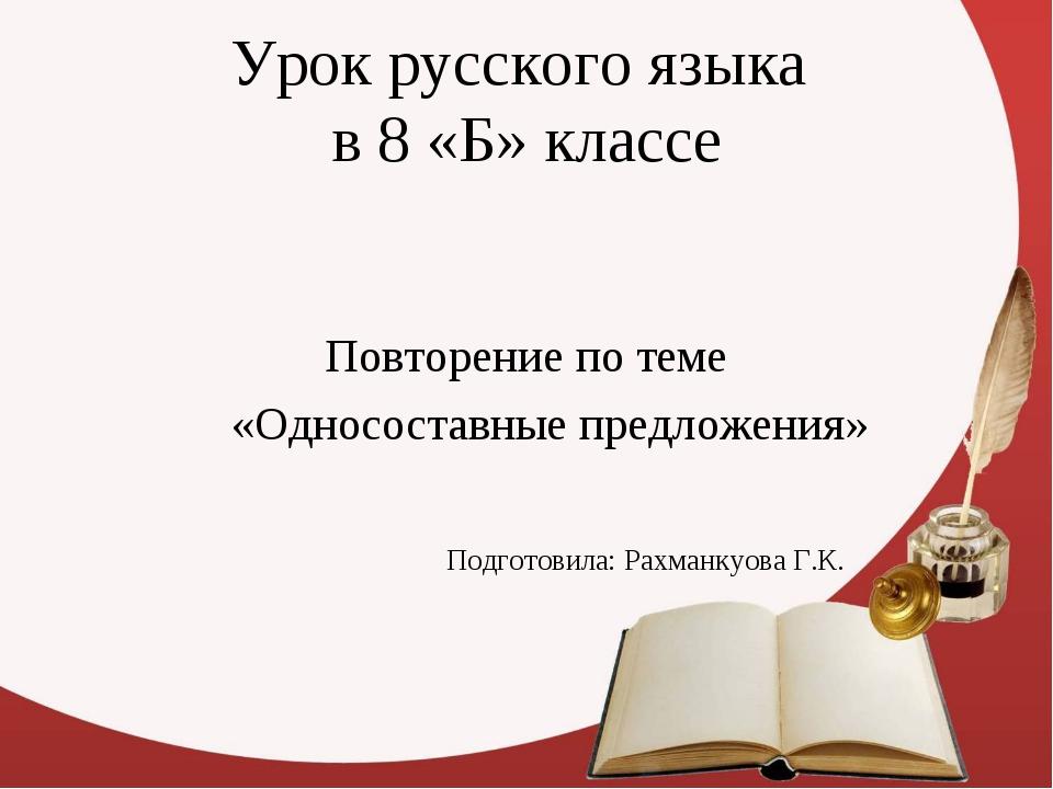 Урок русского языка в 8 «Б» классе Повторение по теме «Односоставные предложе...