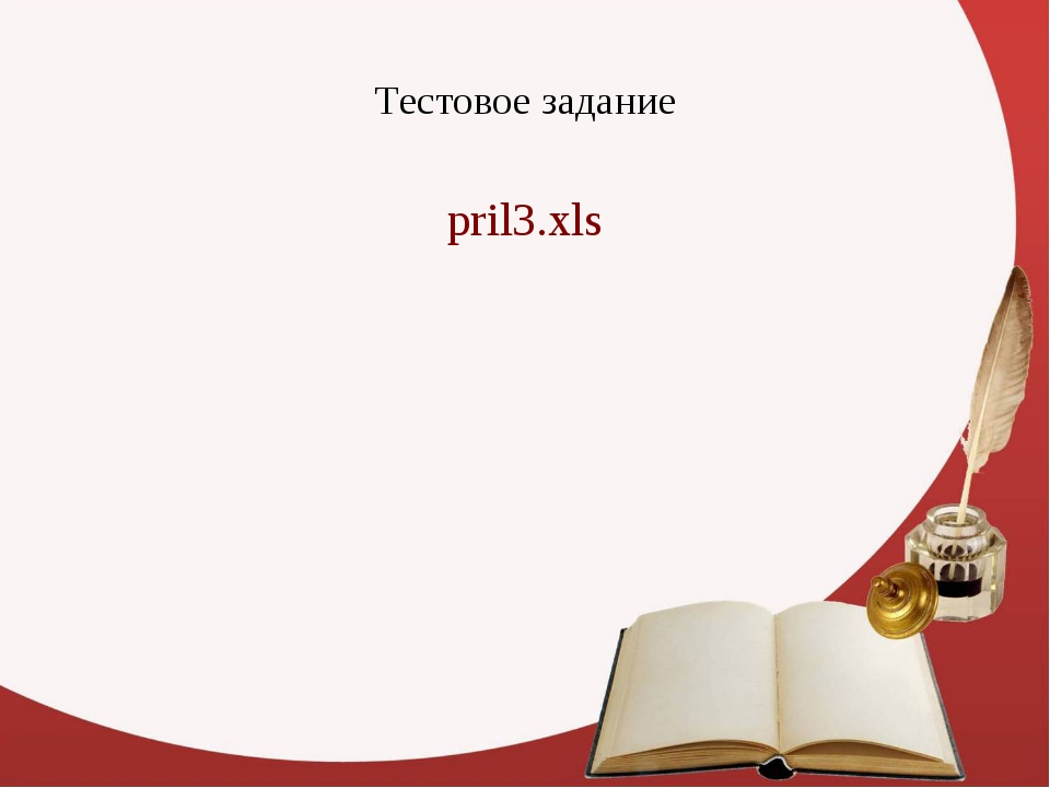 Тестовое задание pril3.xls