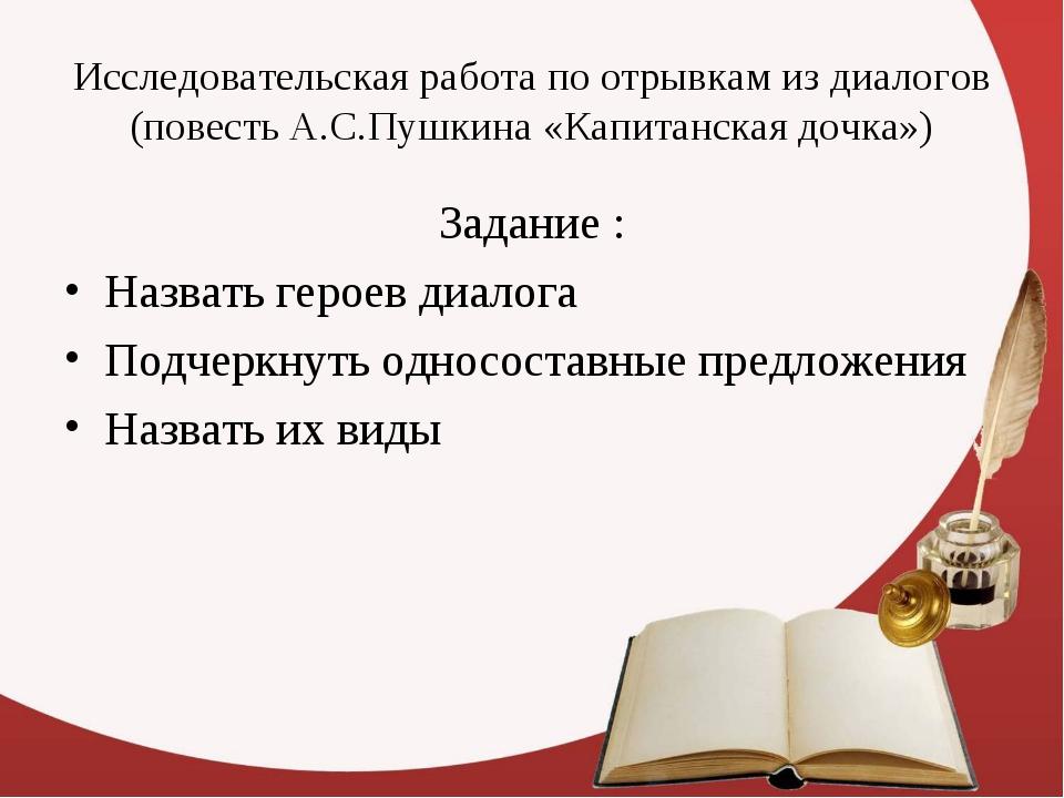 Исследовательская работа по отрывкам из диалогов (повесть А.С.Пушкина «Капита...