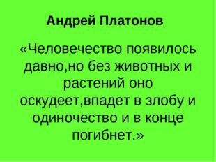 Андрей Платонов «Человечество появилось давно,но без животных и растений оно