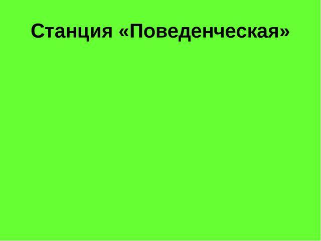 Станция «Поведенческая»