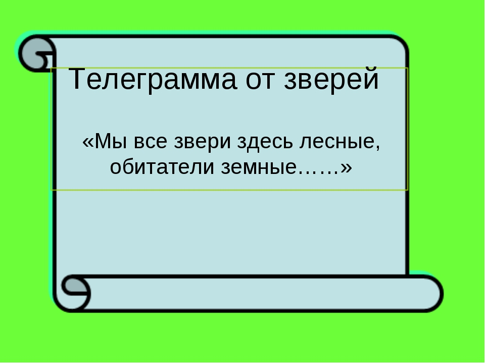 Телеграмма от зверей «Мы все звери здесь лесные, обитатели земные……»