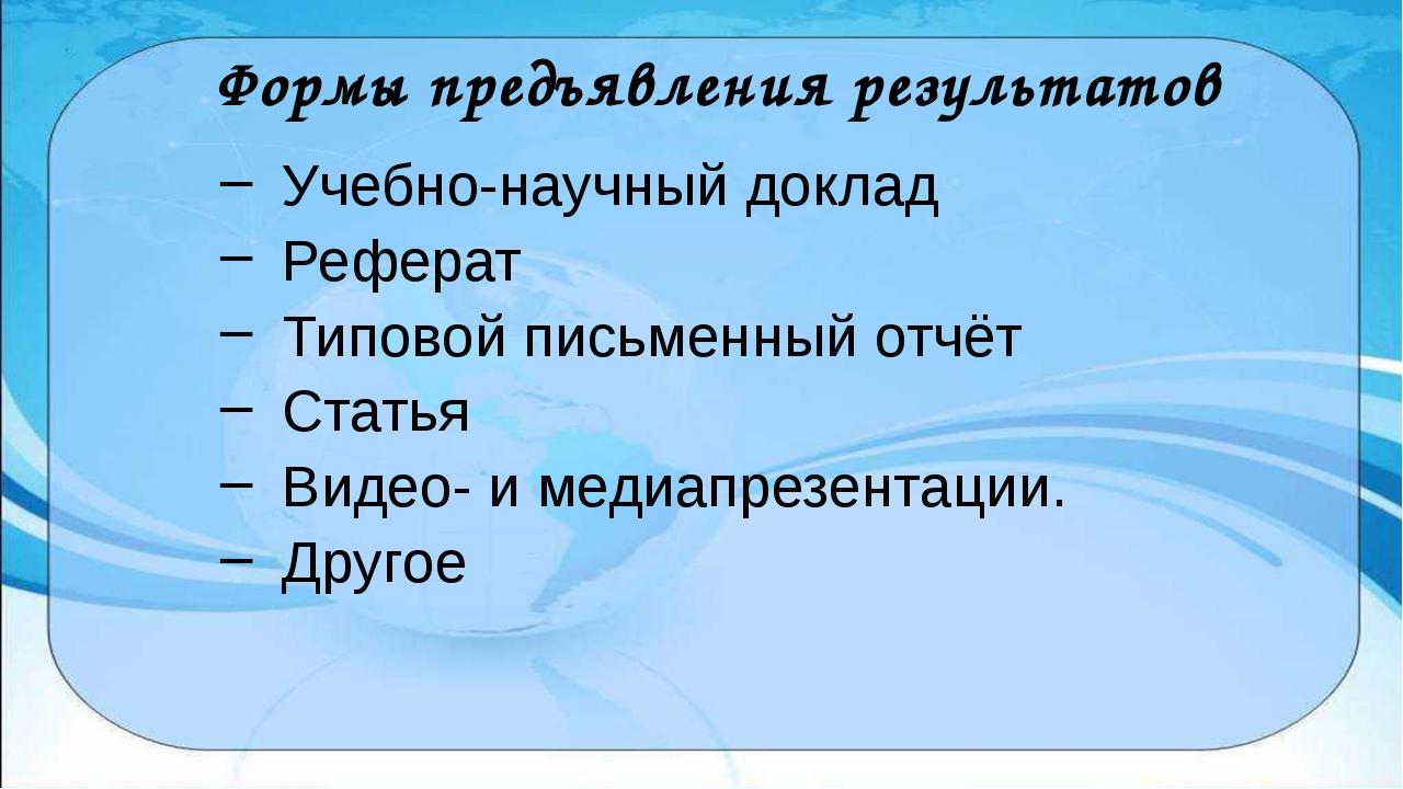 Формы предъявления результатов Учебно-научный доклад Реферат Типовой письменн...