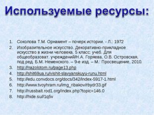 Соколова Т.М. Орнамент – почерк истории. - Л.: 1972 Изобразительное искусство