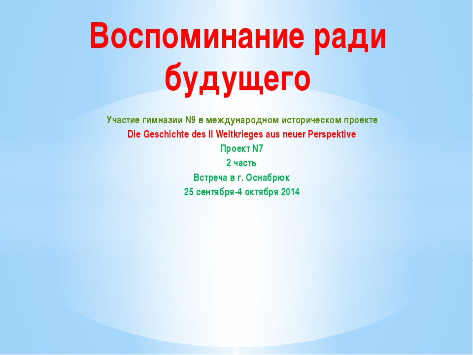 Воспоминание ради будущего Участие гимназии N9 в международном историческом п...
