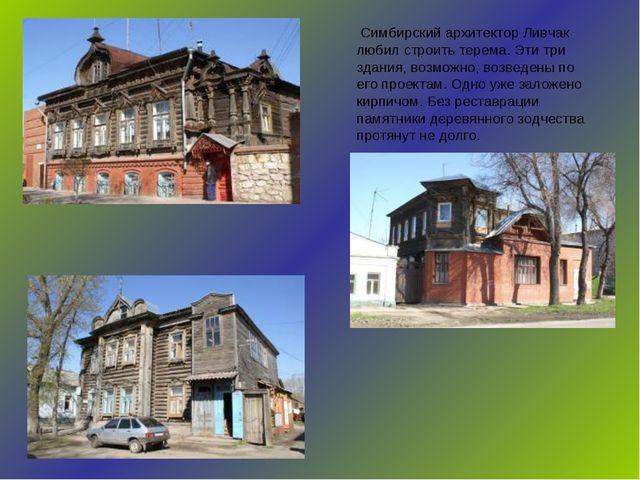Симбирский архитектор Ливчак любил строить терема. Эти три здания, возможно,...