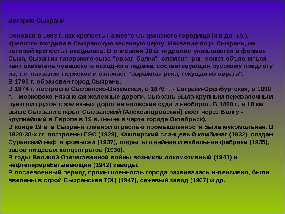 История Сызрани Основан в 1683 г. как крепость на месте Сызранского городища...