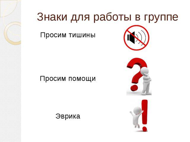 Знаки для работы в группе Просим тишины Просим помощи Эврика