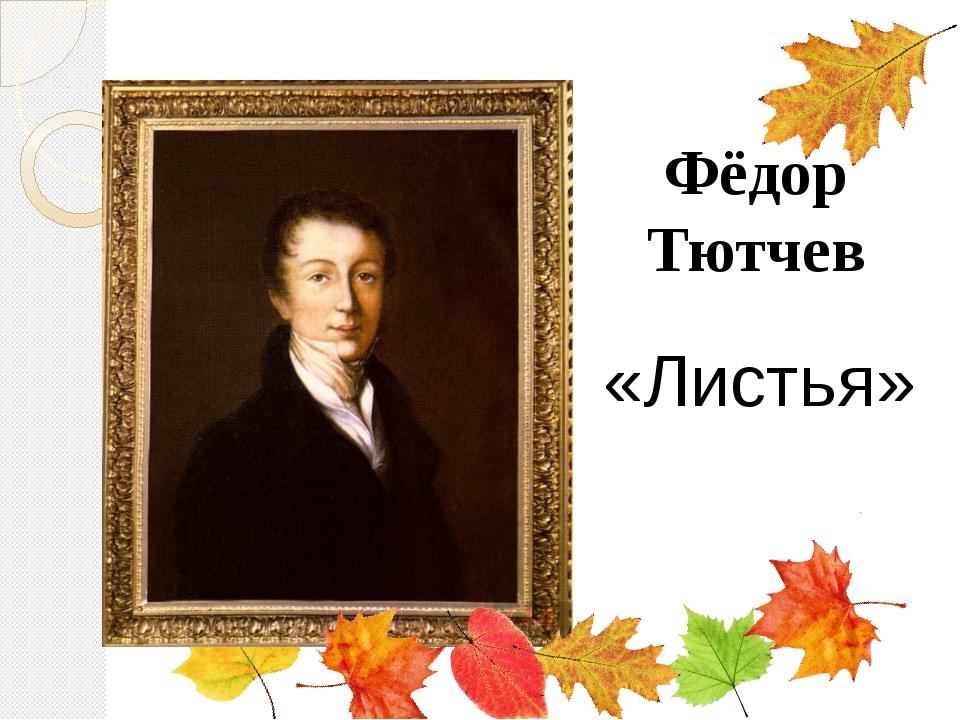 Фёдор Тютчев «Листья»