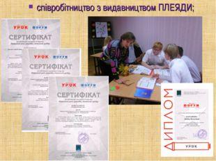 співробітництво з видавництвом ПЛЕЯДИ;