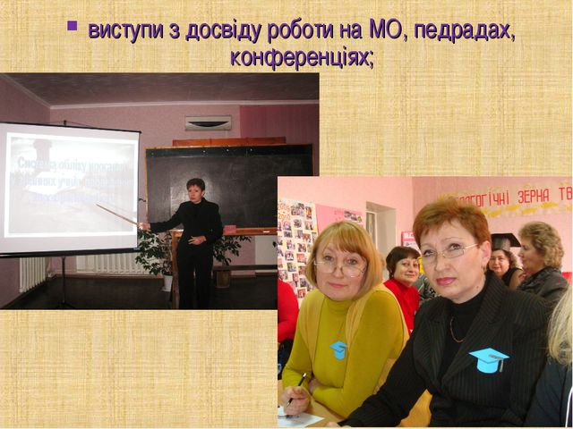 виступи з досвіду роботи на МО, педрадах, конференціях;