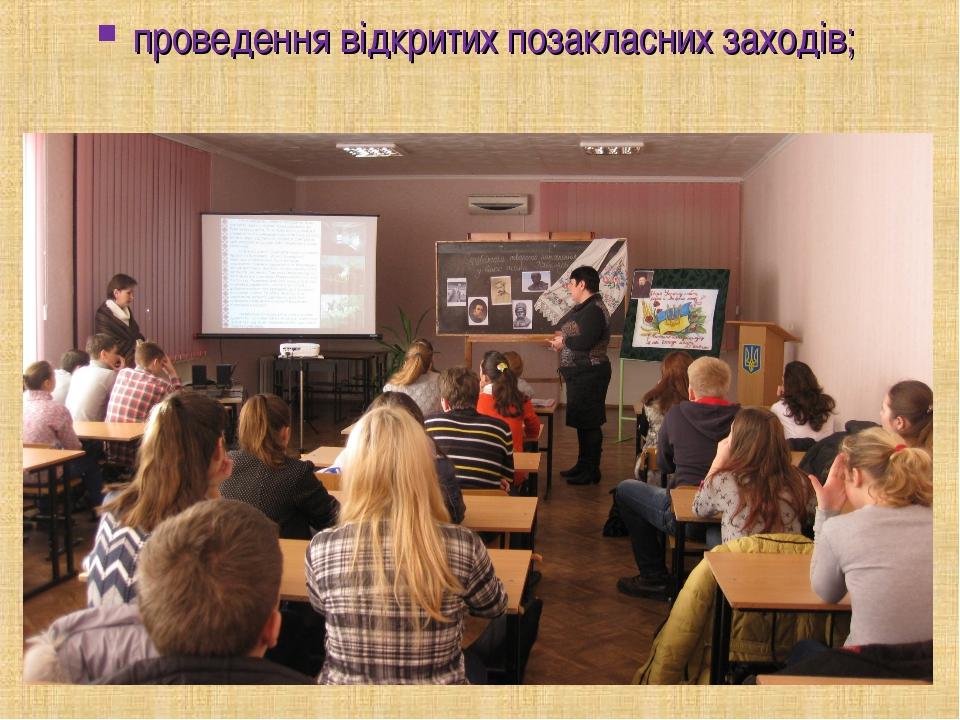 проведення відкритих позакласних заходів;