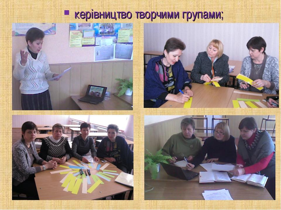 керівництво творчими групами;