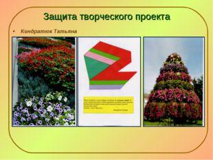 Защита творческого проекта Киндратюк Татьяна