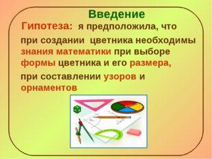 Введение Гипотеза: я предположила, что при создании цветника необходимы знани