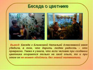 Беседа о цветнике Вывод: Беседа с Блинковой Натальей Алексеевной меня убедила