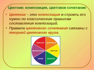 Цветник: композиция, цветовое сочетание Цветник – это композиция и строить ег