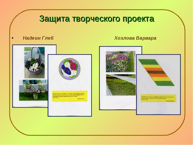 Защита творческого проекта Надеин Глеб Хохлова Варвара