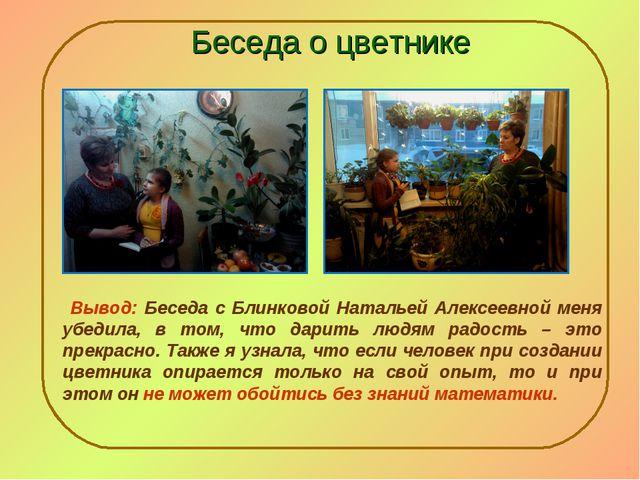 Беседа о цветнике Вывод: Беседа с Блинковой Натальей Алексеевной меня убедила...