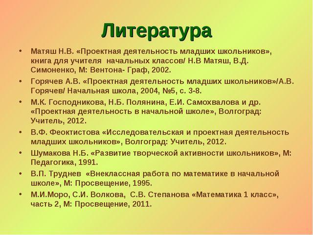 Литература Матяш Н.В. «Проектная деятельность младших школьников», книга для...