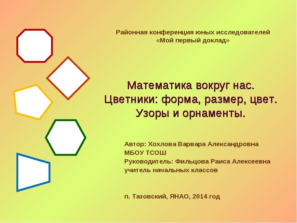 Районная конференция юных исследователей «Мой первый доклад» Автор: Хохлова В...