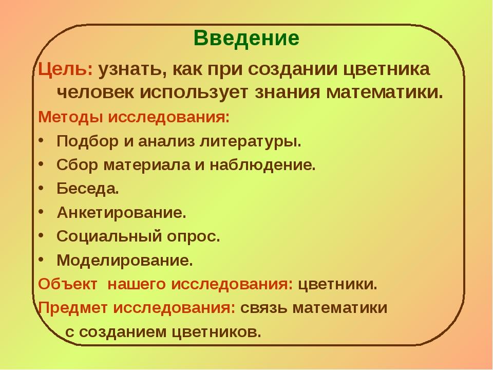 Введение Цель: узнать, как при создании цветника человек использует знания ма...